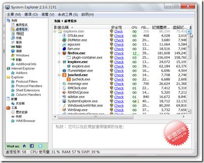 System Explorer 3.10